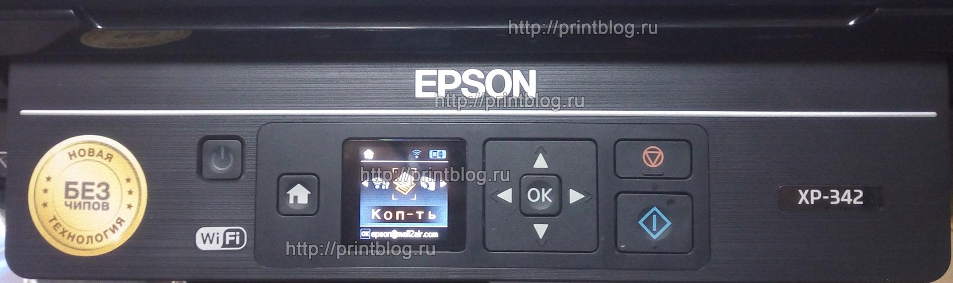 Прошивка в бесчиповый Epson Expression Home XP-342