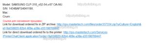 Прошивка Samsung CLP-310, CLP-315 для работы без чипов