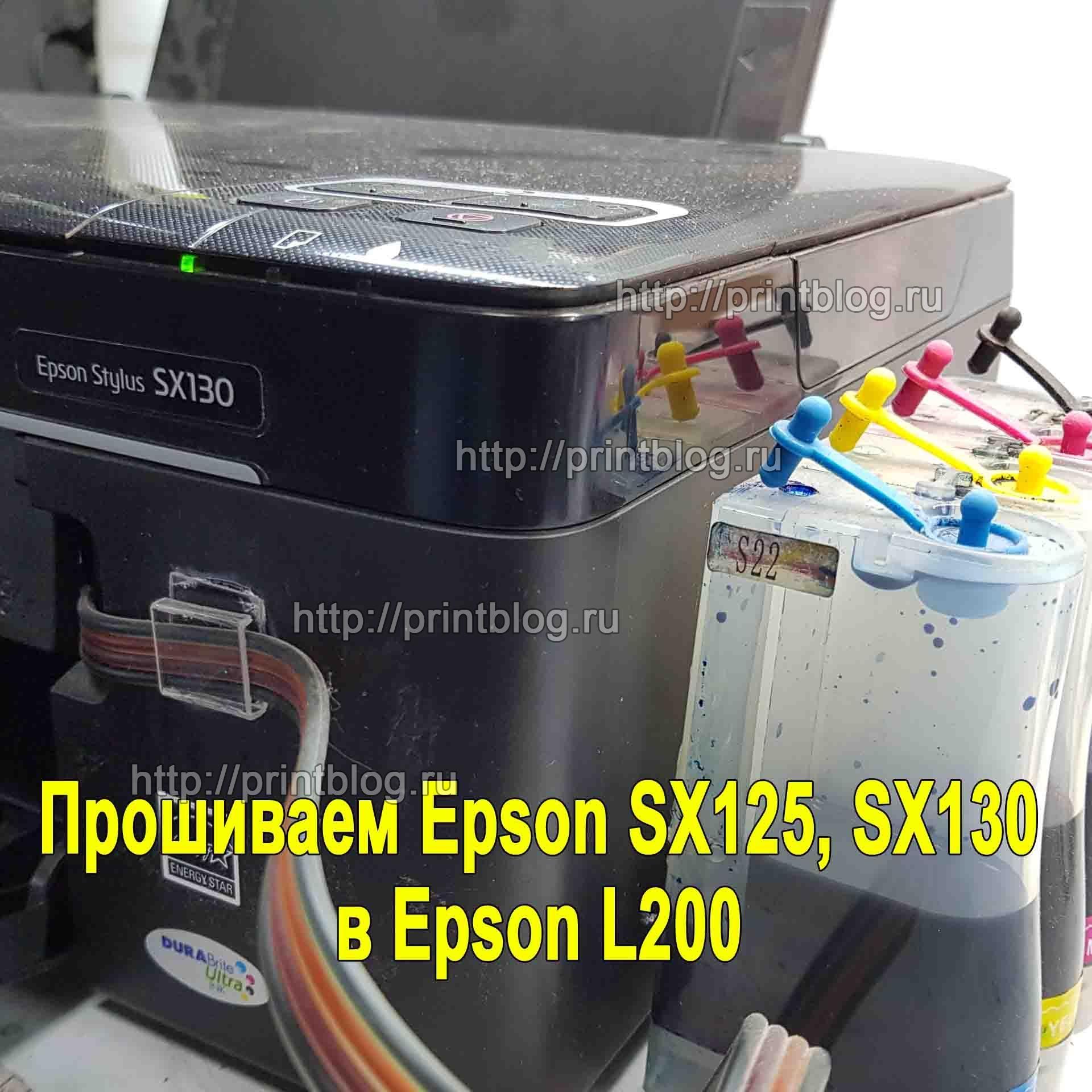 Переделываем (прошиваем) Epson SX125, SX130 в Epson L200