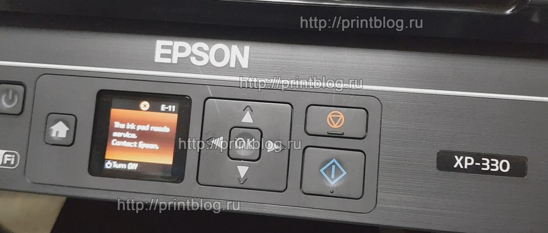 Epson XP-330, XP-430, XP-434 ошибка E-11 (Е-11)