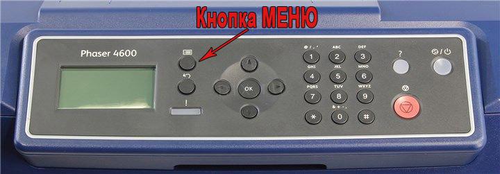 Прошивка Xerox Phaser 4600, 4620 _ панель управления