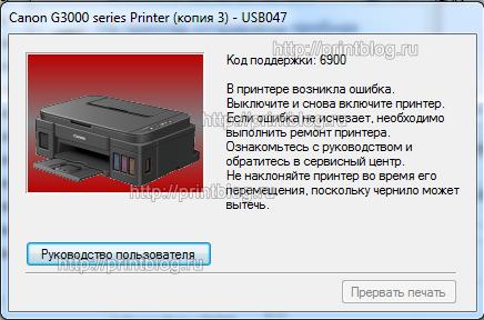 Canon PIXMA G3400 (G3000) Код поддержки: 6900