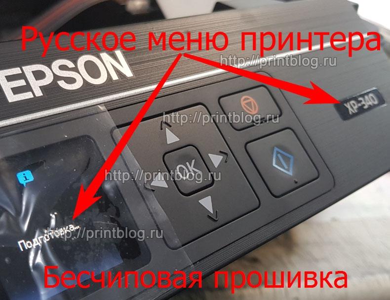 Прошиваем Epson XP-340 в бесчиповый Epson XP-342 с русским меню