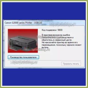 Canon Pixma G2400, G2000 Код поддержки: 5B00 (5В00). Сброс памперса