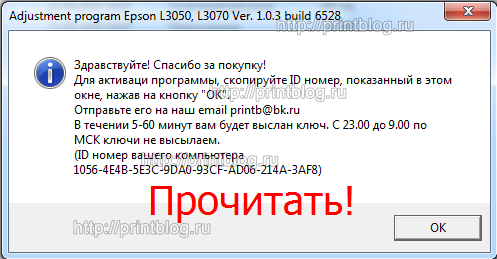 EPSON L3050, L3070 Adjustment program Ver. 1.0.3 build 6528 (сброс памперса)