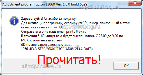 EPSON L3060 Adjustment program Ver. 1.0.0 build 6529 (сброс памперса)
