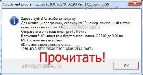 EPSON L6160, L6170, L6190 Adjustment program Ver. 1.0.1 build 6599  сброс памперса