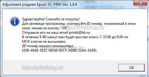 EPSON SC-P400 Adjustment program Ver. 1.0.4 ((сброс памперса)