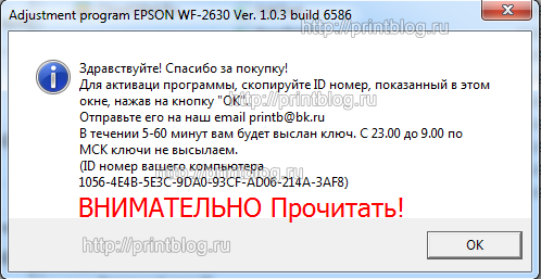 EPSON WF-2630 Adjustment program Ver. 1.0.3 build 6586 сброс памперса