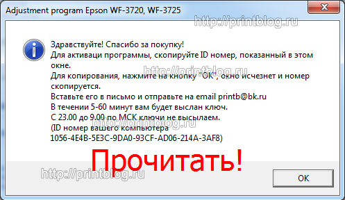 Adjustment program Epson WF-3720, WF-3725 (сброс памперса)