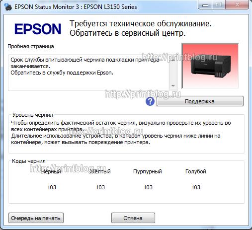 Epson L3150 Требуется техническое обслуживание  Сброс