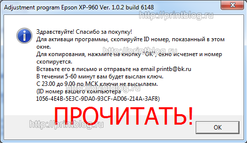Adjustment program для Epson XP-960 (Сброс памперса)