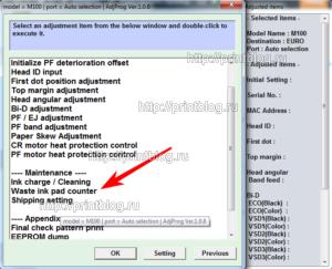 Adjustment program Epson M100, M105, M200, M205 (сброс памперса)