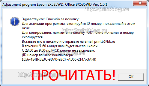 Adjustment program Epson SX535WD, Office BX535WD (Сброс памперса) _1