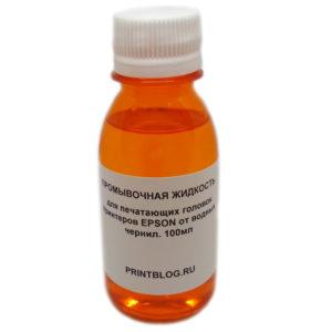 Промывочная-жидкость-от-водорастворимых-чернил-для-струйных-принтеров-Epson-100гр