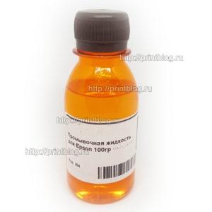 Промывочная-жидкость-Epson-пигментная