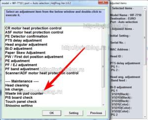 Adjustment program Epson WF-7210, WF-7710, WF-7715, WF-7720 (Сброс только Platen pad counter)