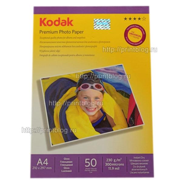 Фотобумага Kodak A4 230г/м2 50 л., глянец, односторонняя