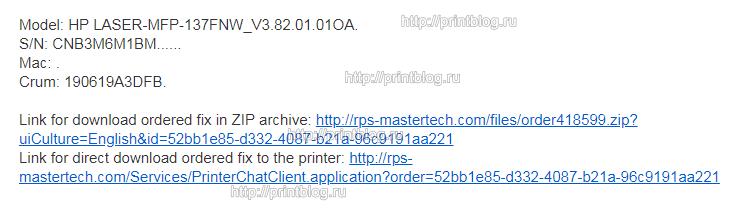 Прошивка для HP Laser MFP 137fnw версии V3.82.01.01, V3.82.01.02