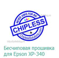 Бесчиповая прошивка для Epson XP-340