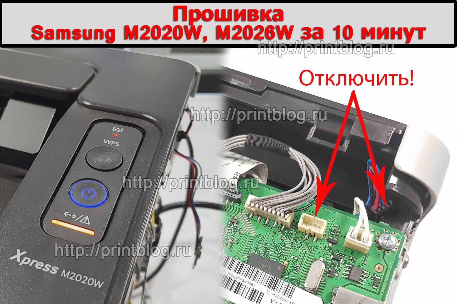 Прошивка Samsung M2020W M2026W за 10 минут