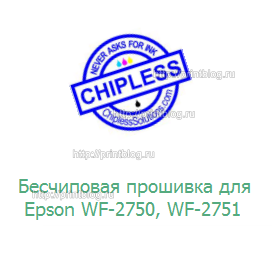 Бесчиповая прошивка для Epson WF-2750, WF-2751
