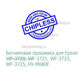 Бесчиповая прошивка для Epson WF-3720, WF-3721, WF-3723, WF-3725, PX-M680F