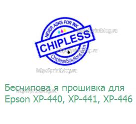 Бесчиповая прошивка для Epson XP-440, XP-441, XP-446