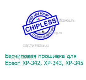 Бесчиповая прошивка для XP-342, XP-343, XP-345