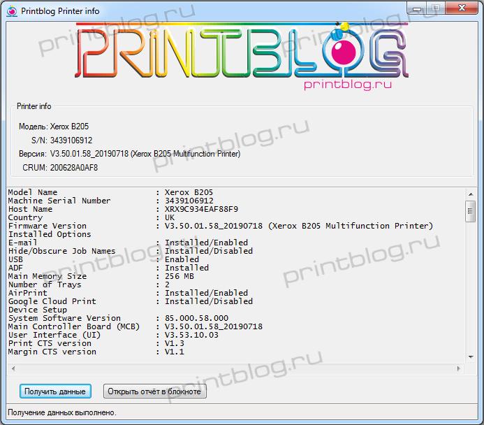 Прошивка для Xerox B205 версия