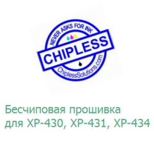 Бесчиповая прошивка для XP-430, XP-431, XP-434
