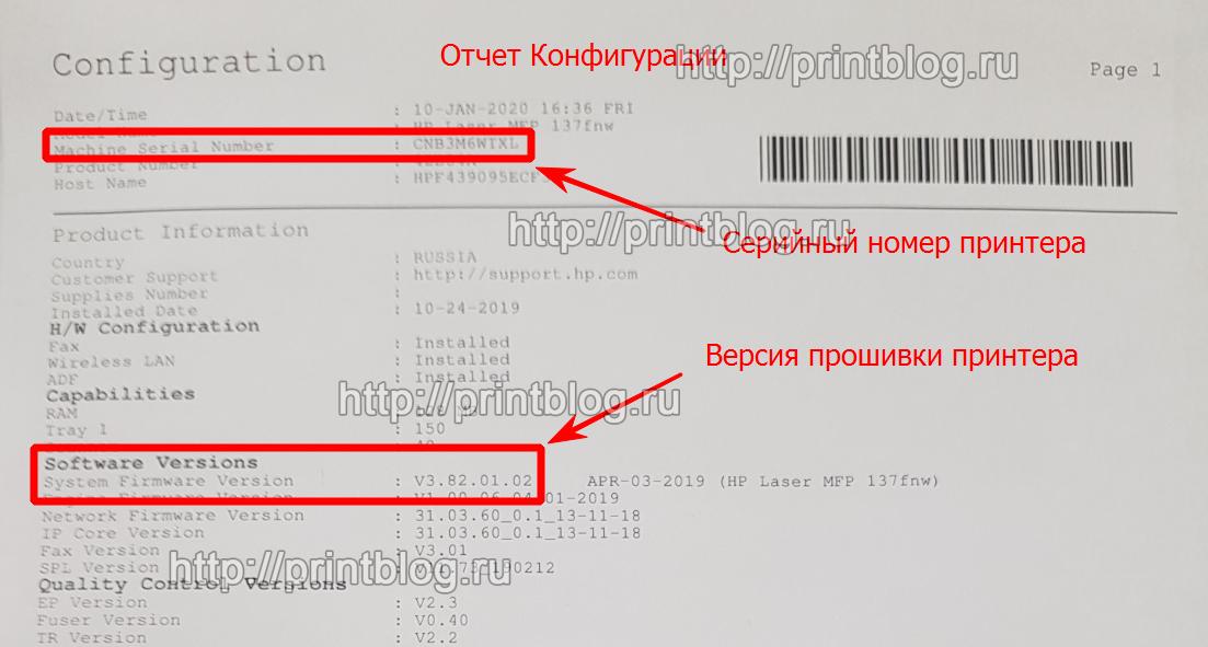 Отчет конфигурации прошивка HP Laser MFP 137fnw для работы без чипа картриджа за 10 минут