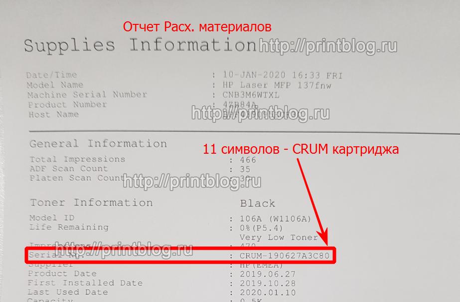 CRUM расх материал HP Laser MFP 137fnw для работы без чипа картриджа за 10 минут _2
