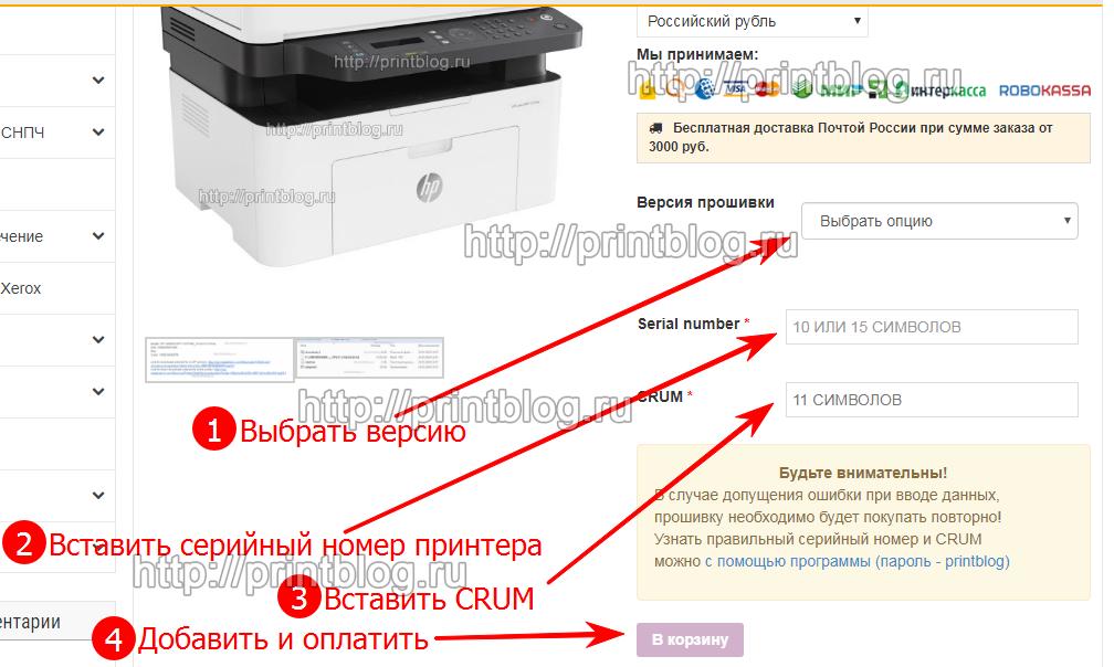 Купить прошивку HP Laser MFP 137fnw