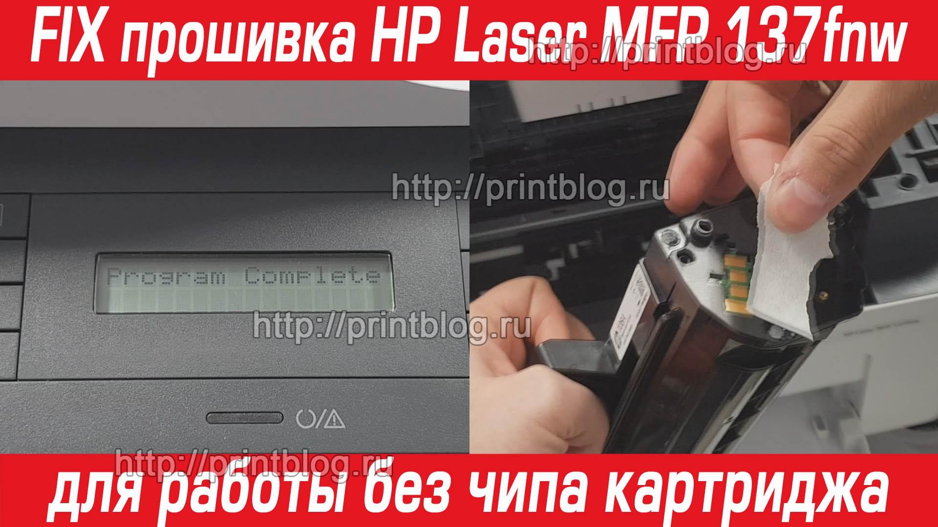 FIX прошивка HP Laser MFP 137fnw для работы без чипа картриджа за 10 минут