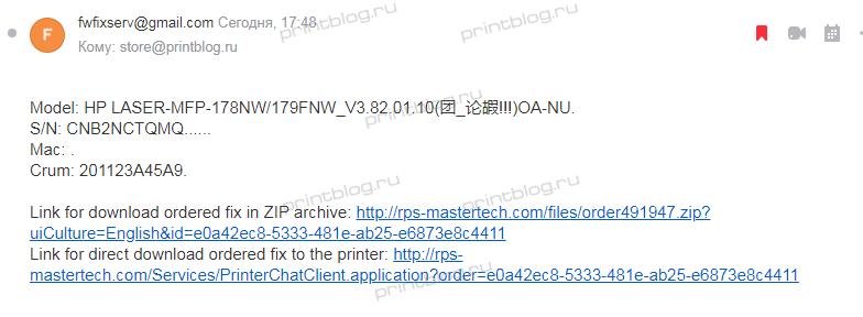 Прошивка МФУ HP Color Laser MFP 178nw, 178nwg, 179fnw, 179fwg для работы без чипов картриджей