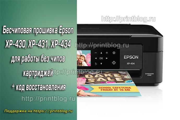 Прошивка Epson XP-430, XP-431, XP-434 для работы без чипов картриджей (бесчиповая прошивка)