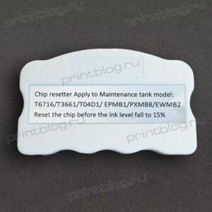Программатор (Resetter) для сброса памперса T6716, T3661, T04D1, EPMB1, PXMB8, EWMB2