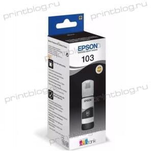 Чернила Epson 103 для L1110, L3100, L3101, L3110, L3111, L3150, L3151, L5190 и др. Black (черный) 65ml (C13T00S14A), ecotank