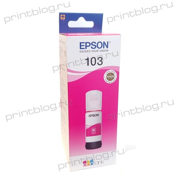 Чернила Epson 103 для L1110, L3100, L3101, L3110, L3111, L3150, L3151, L5190 и др. Magenta (розовый, красный) 65ml (C13T00S34A), ecotank