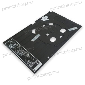 (1516753, 1473134) Лоток для печати на CD Stylus Photo R290, R295, P50, T50, T59, L800, L805 и др