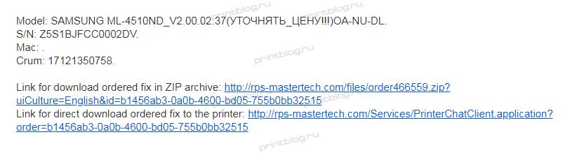 Инструкция по прошивке Samsung ML-4510ND