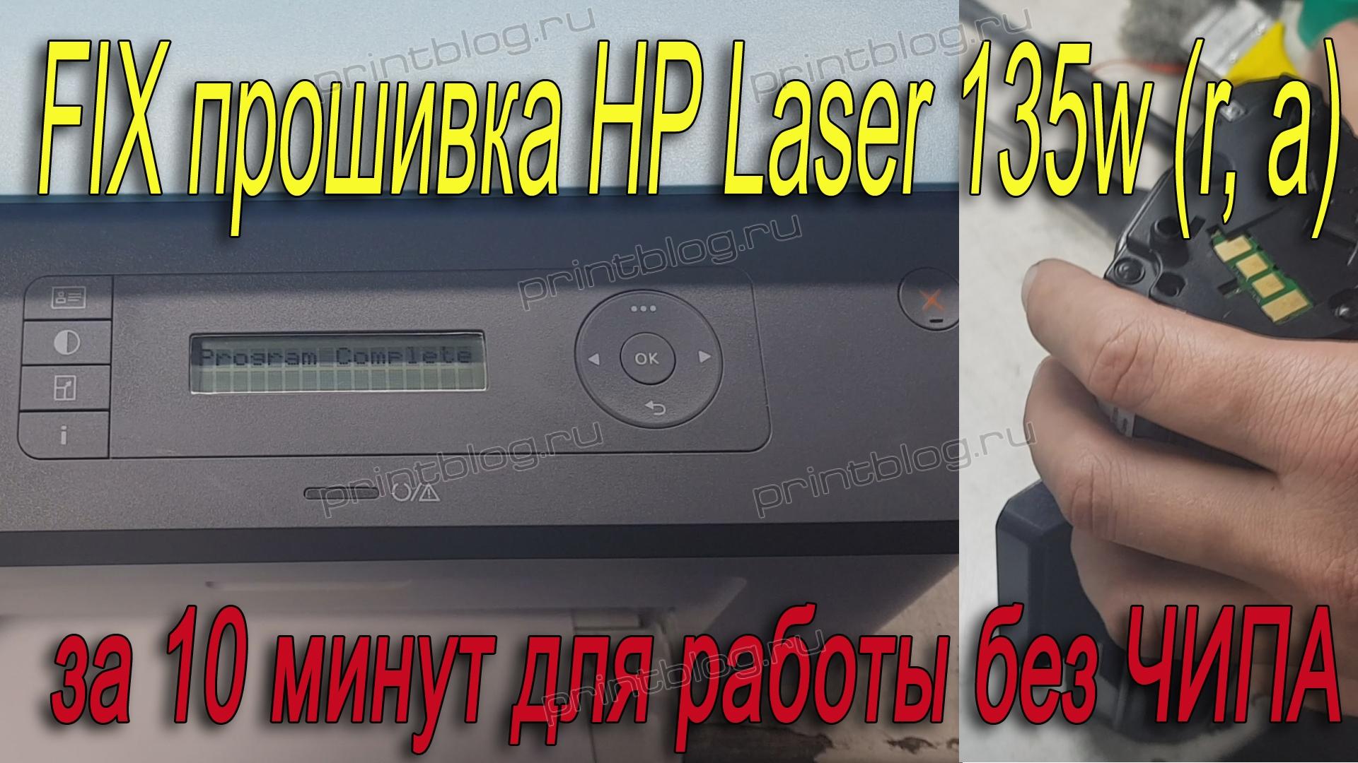 Прошивка МФУ HP Laser 135a, 135r, 135w. Зачем Как