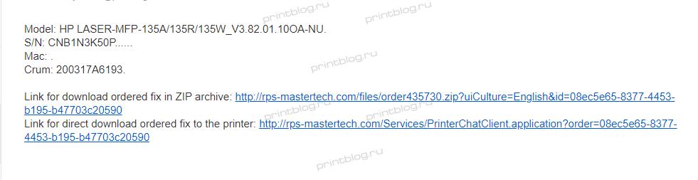 Прошивка принтера (МФУ) HP Laser 135a, 135r, 135w