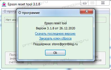 Epson Reset tool. Сброс памперса в принтере Epson