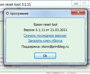 Epson Reset tool. Сброс памперса в принтере Epson Ver. 3.1.11