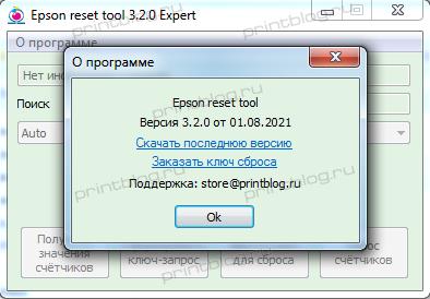 Epson Reset tool. Сброс памперса в принтере Epson Ver. 3.2.0