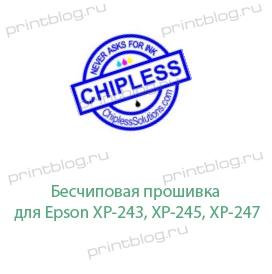 Бесчиповая прошивка для Epson XP-243, XP-245, XP-247