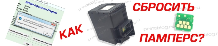 Сброс памперса в Epson XP-3100, 3105, 4100, 4105, WF-2810, 2830, 2835, 2850, Maintenance Box C9344, T9344, Adjustment program, Printhelp