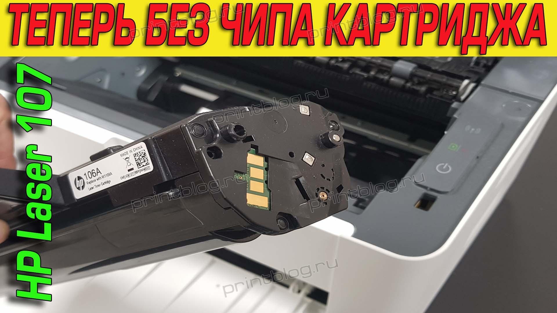 FIX Прошивка HP Laser 107w, a, r
